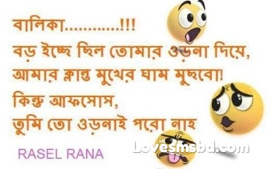Bangla Funny Picture For Facebook Bangla Funny Picture Download Bengali Funny Picture Quotes Bangla Funny Picture Comments To Say Bangla Funny Picture