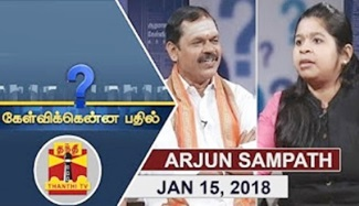 Kelvikkenna Bathil Special 15-01-2018 Exclusive Interview with Arjun Sampath | Thanthi Tv