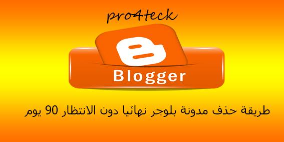 طريقة حذف مدونة الكترونية علي بلوجر نهائيا دون الانتظار 90 يوم
