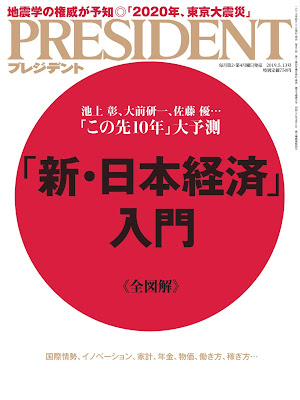 PRESIDENT (プレジデント) 2019年05月13日号 zip online dl and discussion