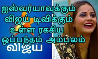 EXCLUSIVE | Bigg Boss VS Aishwarya