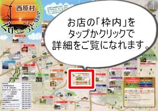 http://www.nishiharamura.com/2015/01/map2015.html?m=0