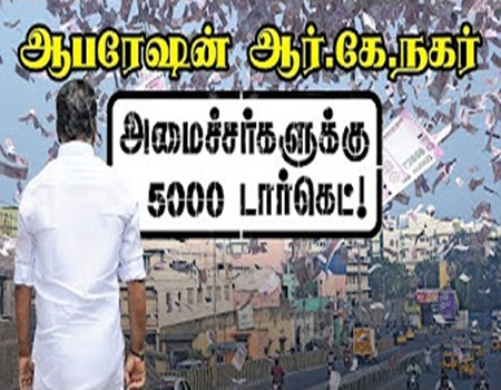 Operation R.K Nagar: Target 5000! | Edapadi Palaniswamy master plan | R.K Nagar Election