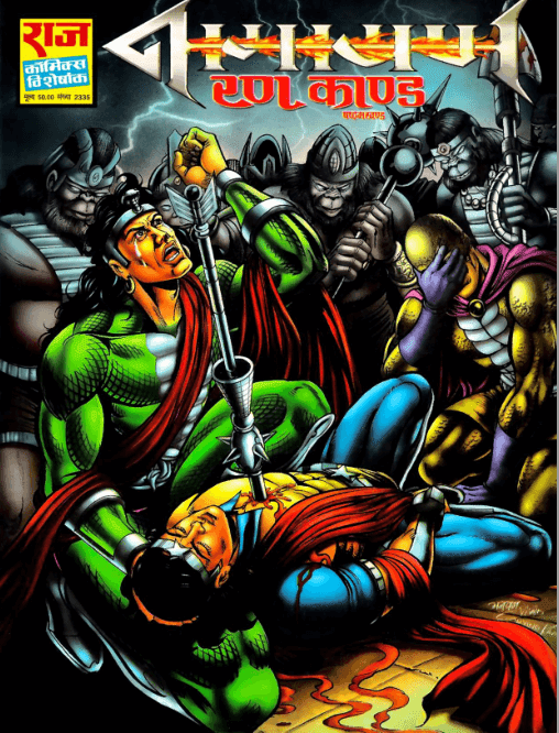 रण काण्ड : नागराज कॉमिक्स पीडीऍफ़ पुस्तक   Ran Kand : Nagraj Comics Book In Hindi PDF