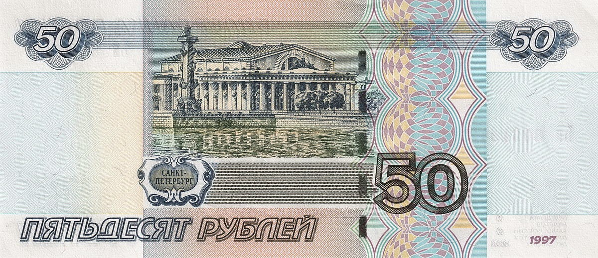 Russian banknotes 50 Ruble note