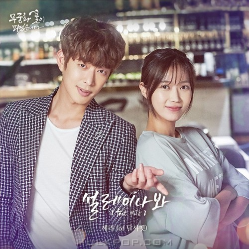 Serri (Dalshabet) – Lovers in Bloom OST Part.9