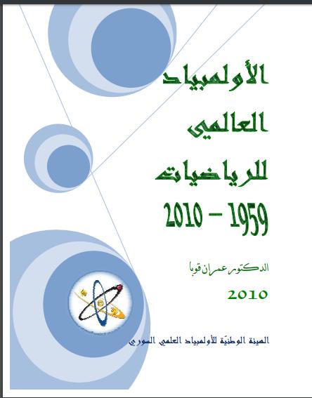 جميع أسئلة اولمبياد الرياضيات مع الحلول لها PDF تحميل مباشر