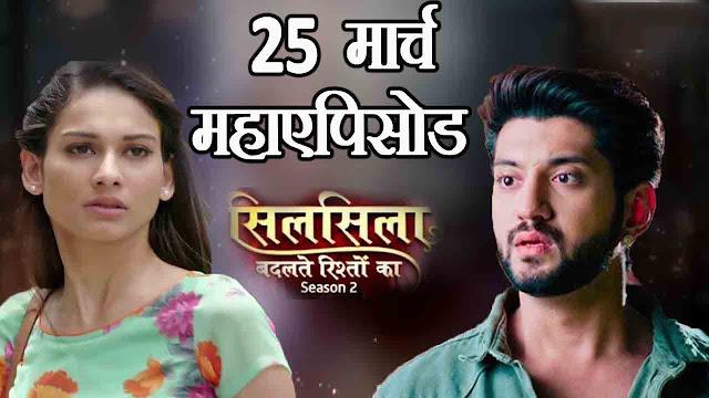 Big Twist : Pari push Mishti in Ruhaan's life accidentally in Silsila Badalte Rishton Ka 2