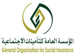 استعلام عن التأمينات برقم الهوية أو السجل المدني 1440 التحقق من الاشتراك في التأمينات الاجتماعية عبر رابط موقع المؤسسة العامة للتأمينات الاجتماعية الآن