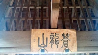 町田の長泉寺 山門