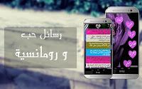 رسائل حب رومانسية 2017 مسجات حب وعشق خاصة للعاشقين