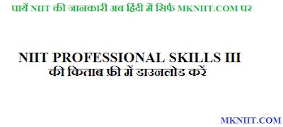 NIIT PROFESSIONAL SKILLS III की किताब फ्री में डाउनलोड करें - mkniit