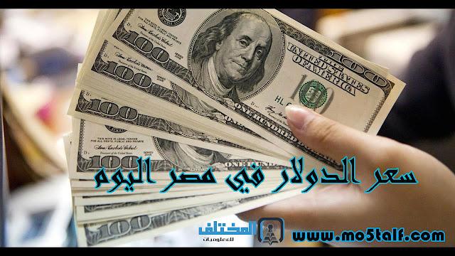 سعر الدولار اليوم الثلاثاء 12 سبتمبر 2017 في مصر