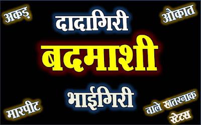 Badmashi-Status