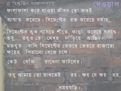 bengali poem: wall