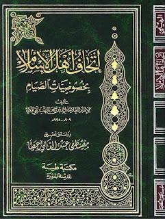 Kitab Keutamaan Puasa Karya Ibnu Hajar al-Haitami