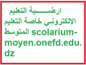 ارضـــــــية التعليم الإلكترونـي خاصة التعليم المتوسط scolarium-moyen.onefd.edu.dz