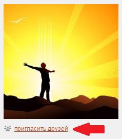 Пригласить друзей в группу Одноклассники