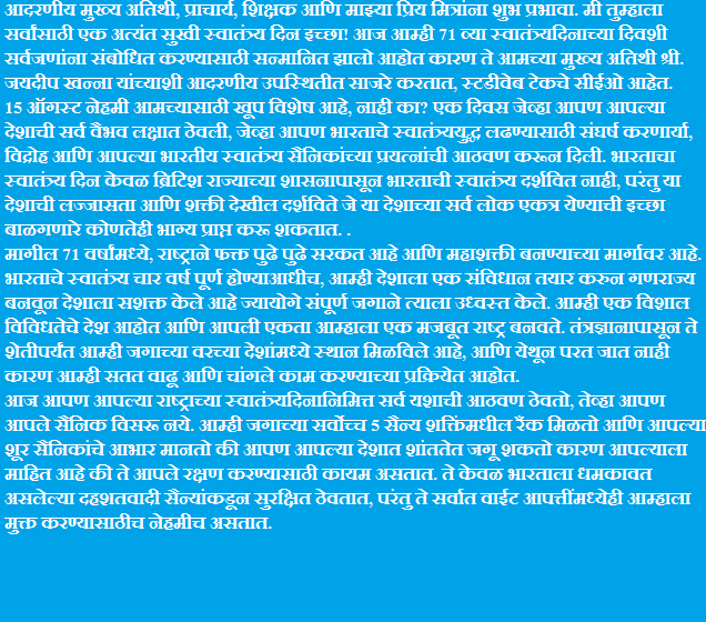 independence day speech in marathi language Republic day marathi speech: if you are searching for republic day marathi speech then your most welcome because we have speech on republic day in marathi for all students & kids below the line for free and the best part is that our republic day marathi speech is very easy simple with great info.
