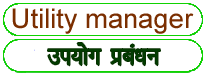Utility manager meaning in HINDI