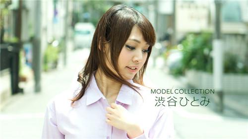 1Pondo 050218_680 一本道 050218_680 モデルコレクション 渋谷ひとみ
