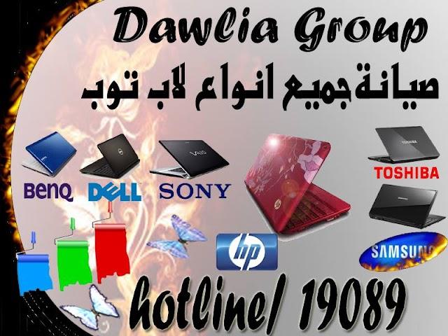 مصر : عايزه توكيل صيانه ديل جميع المحافظات Dell