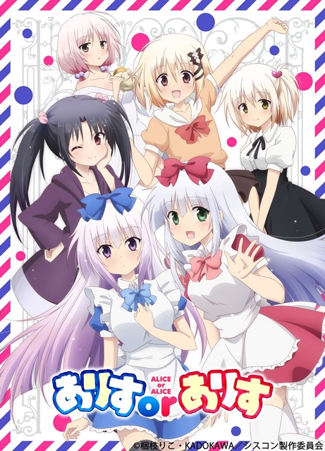 Alice or Alice: Siscon Nii-san to Futago no Imouto: Imagen promocional del anime