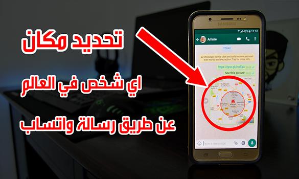 تحديد مكان اي شخص في العالم عن طريق ارسال رساله واتساب Whatsappو التجسس عليه !!