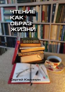 С.Калинин - Чтение как образ жизни