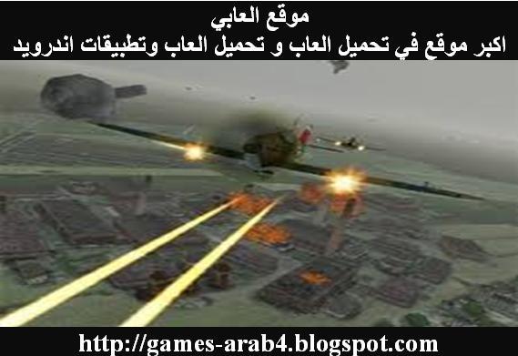 تحميل لعبة الطائرات الحربية فانتوم للكمبيوتر والاندرويد  Download aeron 22 game