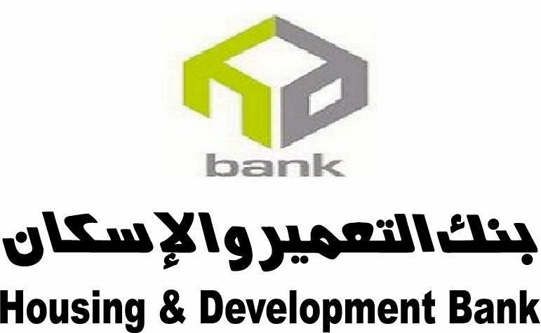 بنك التعمير والاسكان فرع العاشر من رمضان العاشر اون لاين