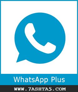 تحميل واتس اب الازرق أحدث إصدار 2020 مجاناً للأندرويد Whatsapp Plus v7.00