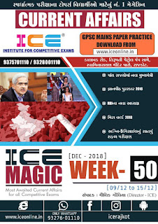 ICE Rajkot Current Affairs Monthly PDF ank 50