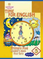 تحميل كتاب اللغة الانجليزية للصف الخامس الابتدائى الترم الاول