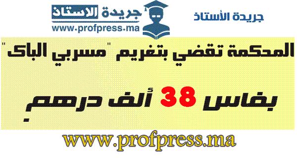 """المحكمة تقضي بتغريم """"مسربي الباك"""" بفاس 38 ألف درهم"""
