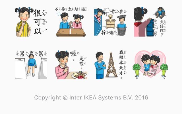 line stickers community free hej ikea animated stickers. Black Bedroom Furniture Sets. Home Design Ideas