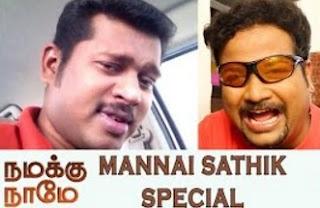 Mannai Sathik Special | | Namakku Naamey 3 | Smile Settai