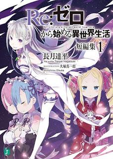 تقرير رواية إعادة: الحياة في عالم مختلف من الصفر - قصص قصيرة Re:Zero kara Hajimeru Isekai Seikatsu Tanpenshuu