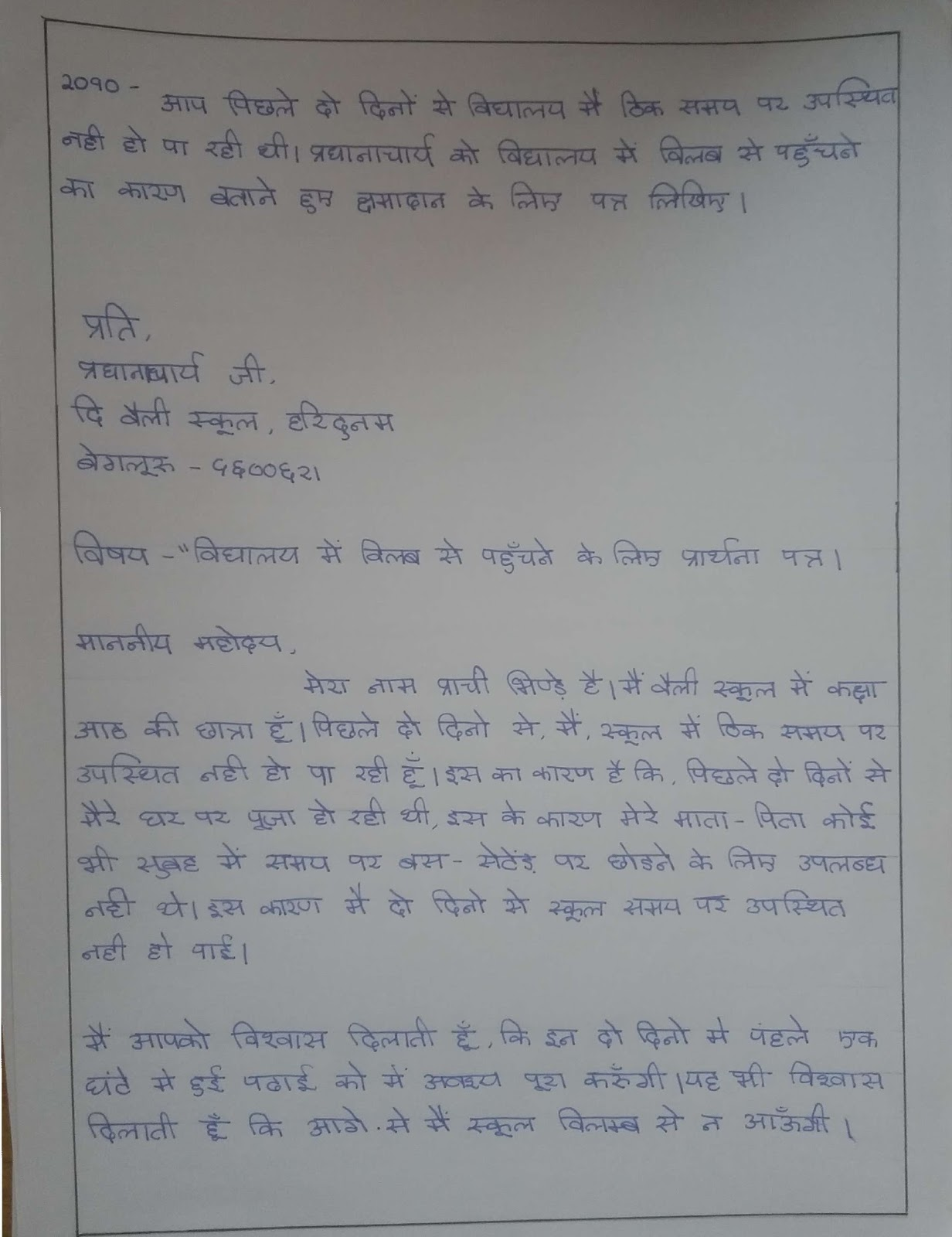 Bachon ki kalam se letter to principal to ask forgiveness for expocarfo Choice Image