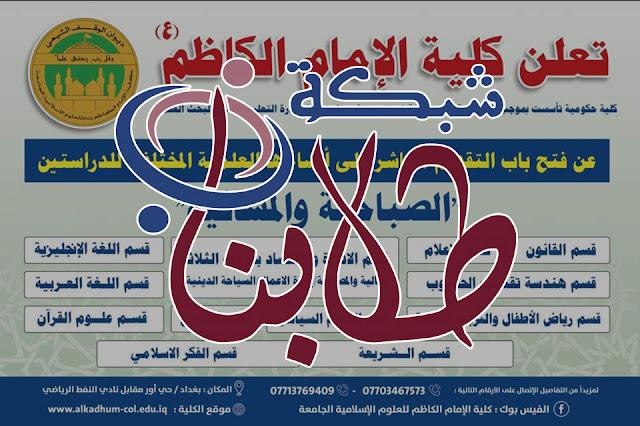 تعلن كلية الإمام الكاظم عليه السلام عن فتح باب القبول المباشر على أقسامها العلمية المختلفة
