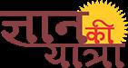 Gyan Ki Yatra - Gyan Ki Sabhi Jankari Hindi Me