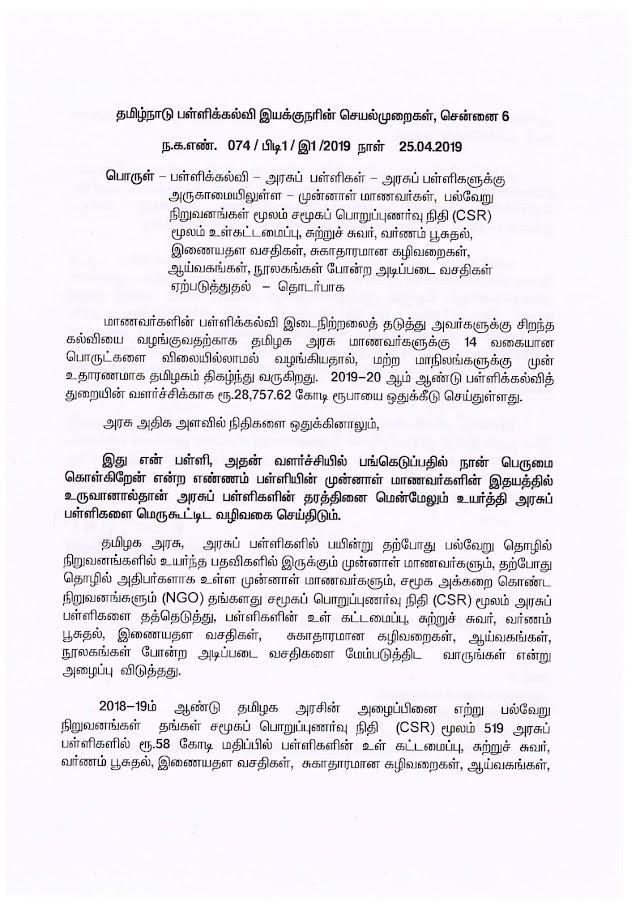 DSE PROCEEDINGS-அரசுப்பள்ளிகளை-முன்னால் மாணவர் மற்றும் சமூக அமைப்புகள் மூலம் நிதிபெற்று அடிப்படை வசதிகள் மேற்கொள்ள இயக்குனர் உத்திரவு