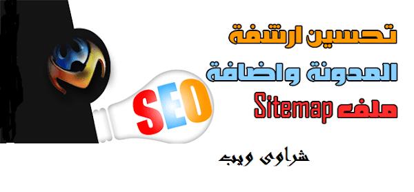 كيفية تقديم ملف Sitemap خريطة الموقع