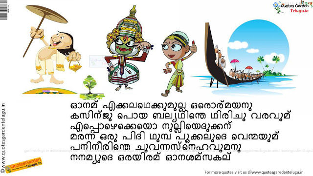 Best Onam Greetings Quotes in Malayalam