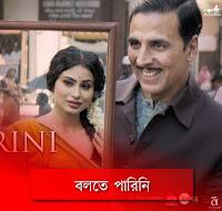 bolte-parini-lyrics,Naino Ne Baandhi bangla version,Naino-ne-baandhi-bengali-version-lyrics,-Bolte-parini-by-arko-lyrics,bolte-parini-by-arko-bangla-song-lyrics-gold-movie-bangla-song