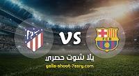 نتيجة مباراة برشلونة واتليتكو مدريد اليوم الخميس بتاريخ 09-01-2020 كأس السوبر الأسباني