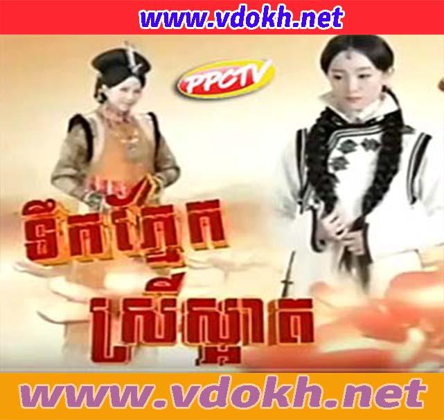 Chinese Drama, Tik Pnek Srey Sart