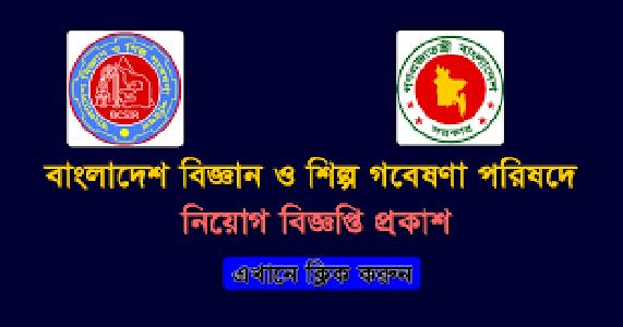 সরকারি চাকরির সার্কুলার - বাংলাদেশ বিজ্ঞান ও শিল্প গবেষণা পরিষদ নিয়োগ বিজ্ঞপ্তি 2019/2020