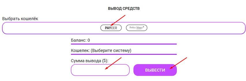 Регистрация в CryptoLux 6