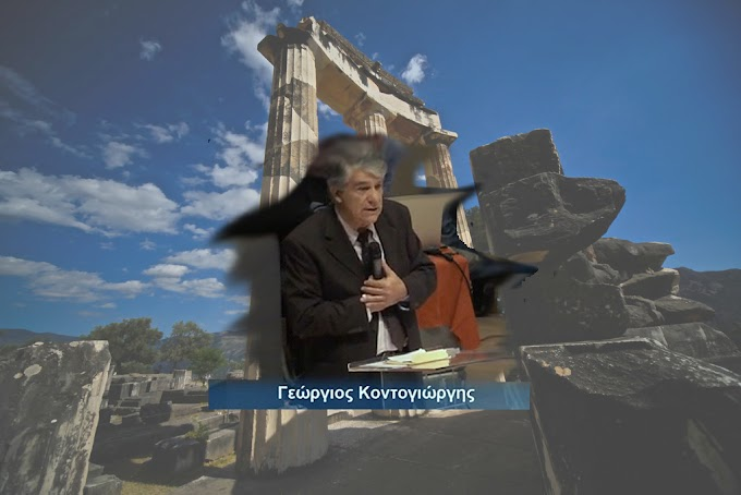 «Η ΟΔΥΣΣΕΙΑ ΤΗΣ ΓΝΩΣΕΩΣ » Γεώργιος Κοντογιώργης